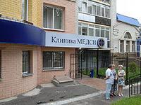 Частная клиника Медси